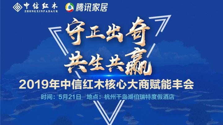 腾讯直播 | 2019年中信红木核心大商赋能丰会
