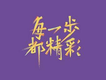 有为文化签约洛城18台,为中国品牌镀金国际梦