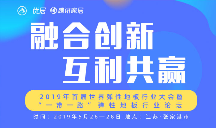 """腾讯直播丨2019年首届世界弹性地板行业大会暨""""一带一路""""弹性地板行业论坛"""