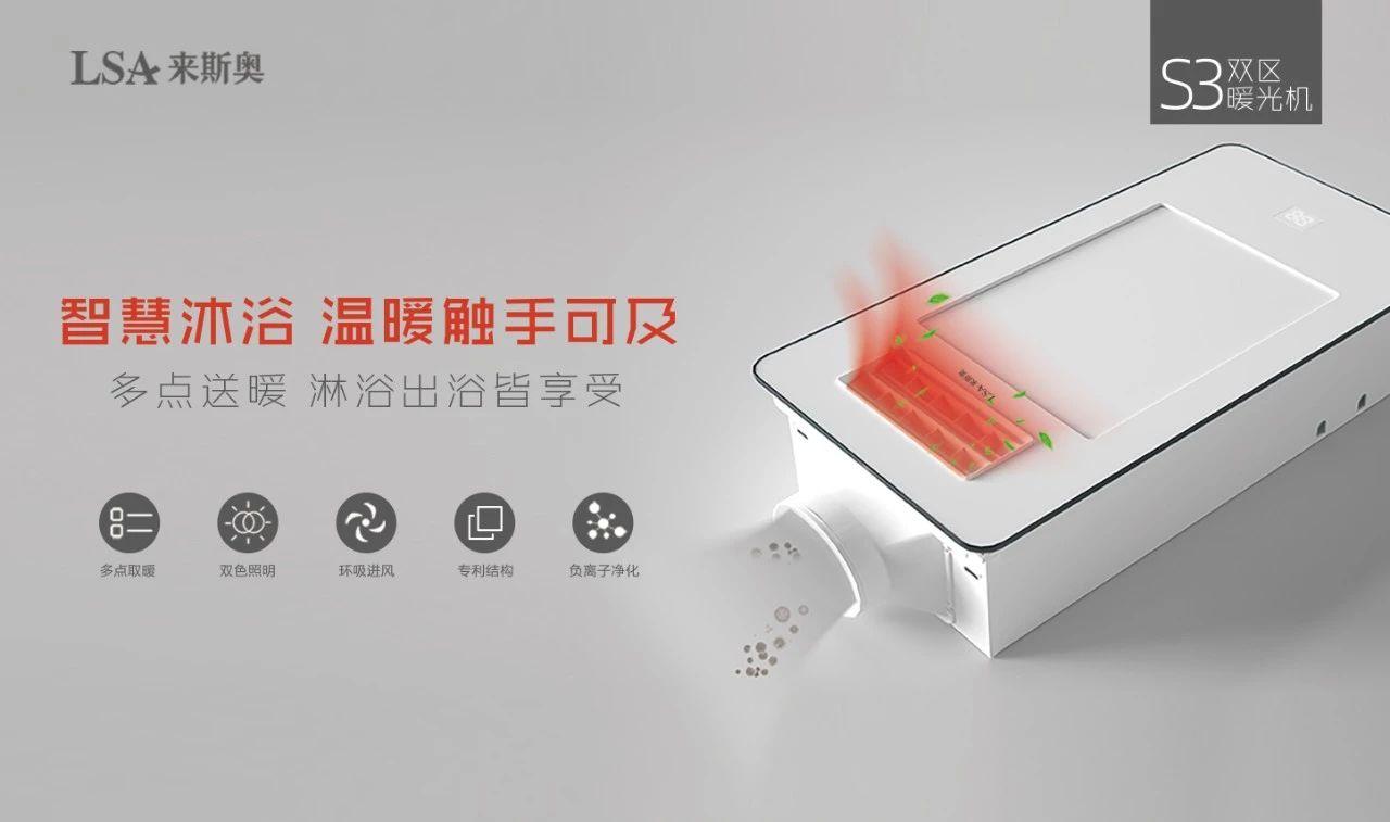 【产品测评】来斯奥新品:S3双区暖光机,更人性化的设计!