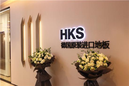 匠心德国造·赢未来之势——HKS展厅开幕式圆满举行