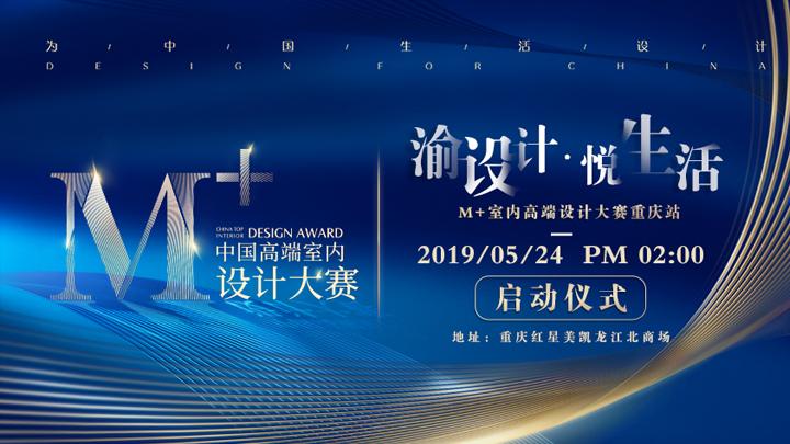 """红星美凯龙M+中国高端设计大赛""""渝设计 悦生活""""闪耀重庆"""