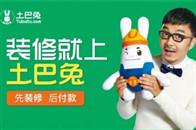 赋能服务新体验引领家装新时代 土巴兔持续优化消费者体验
