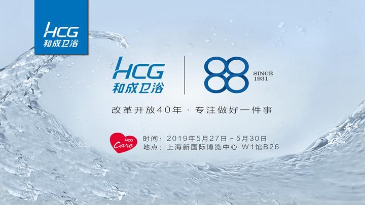 腾讯家居 | HCG × IPEE 公共卫生间智能管理系统发布会