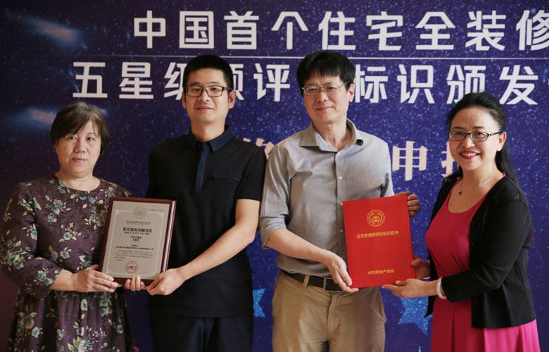 首都 首个 首开 中国首个全装修预评价五星级住宅落地首开