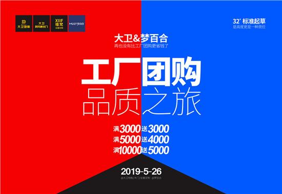 """强强联合丨大卫地板&梦百合""""品质之旅""""厂购会完美收官"""