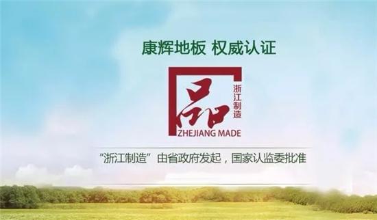 """喜讯!康辉地板成功通过""""浙江制造""""认证"""