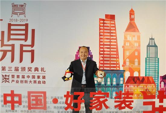 腾讯专访|华耐贾锋:赋予设计力量,构建家装新生态