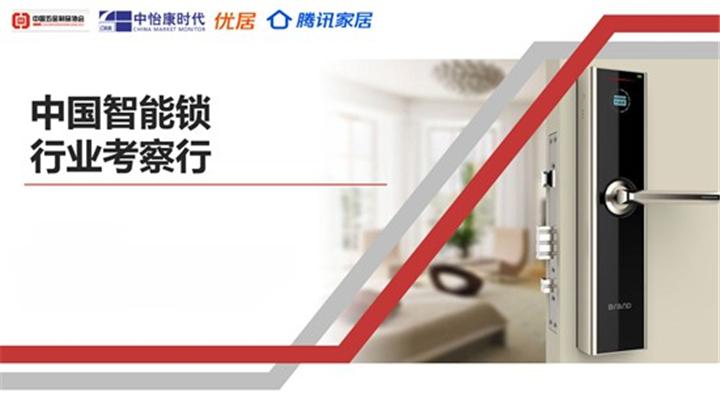 騰訊直播 | 中國智能鎖行業考察行第五站——走進梅花