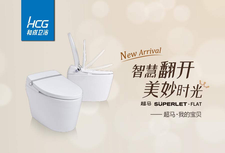 HCG和成衛浴(中國)官網