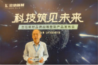 王培铭:聚力研发,市场应加快普及特种砂浆应用