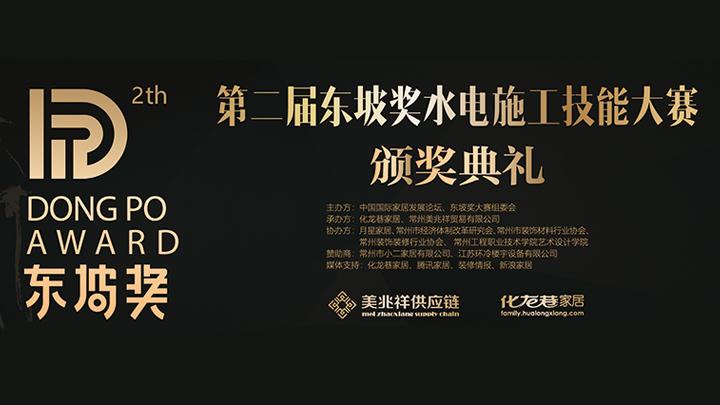 """腾讯直播丨第二届""""东坡奖""""水电施工技能大赛常州站颁奖典礼"""