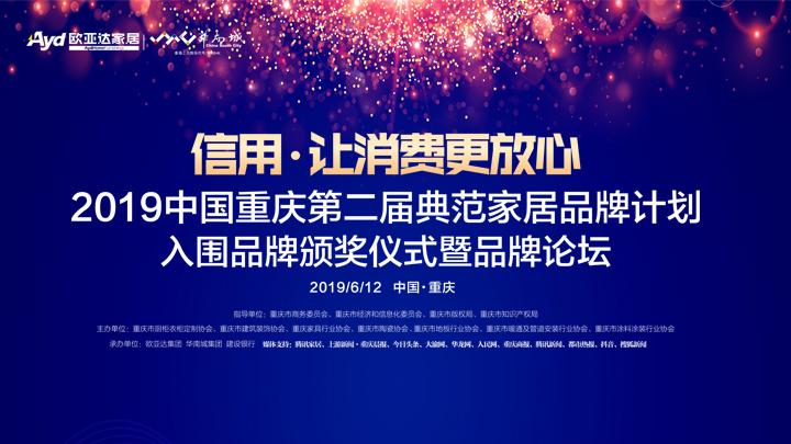 信用让消费更放心|2019中国重庆第二期典范家居品牌计划入围品牌颁奖仪式暨品牌论坛