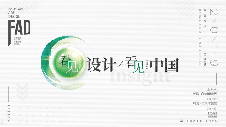 騰訊家居直播丨FAD沈陽站 · 孟也 × Grace Chen 聯袂設計晚宴