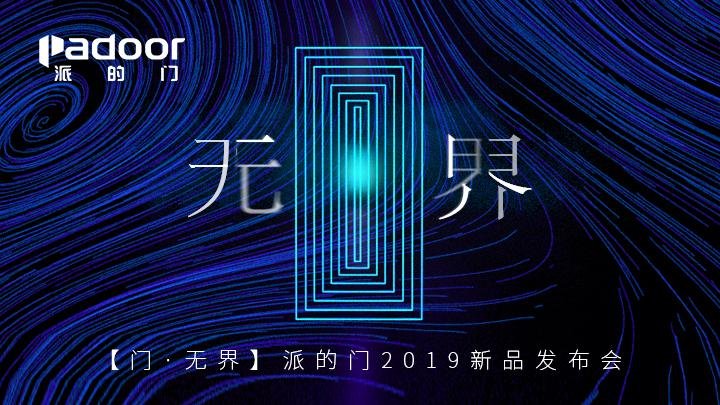 视频直播丨【门·无界】派的门2019新品发布会