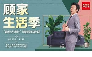 """鄧超助陣""""顧家生活季""""啟幕,打造家居消費新樣本"""