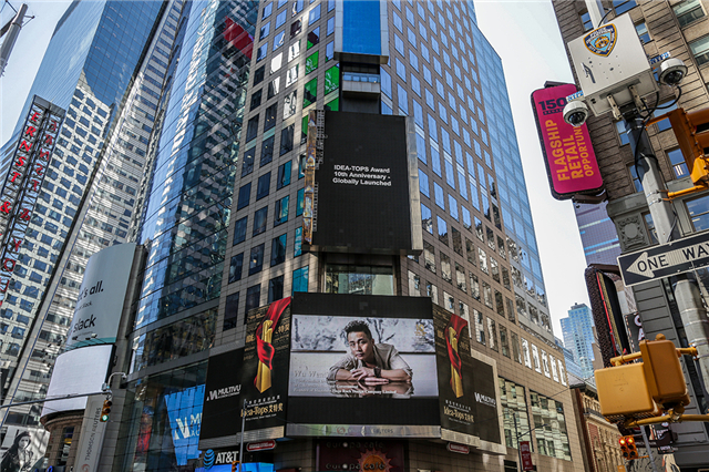 艾特奖十周年全球启动代表设计师 · 吴文粒丨展示中国设计品牌