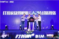 打扮家获数千万元A2轮融资,正式推出BIM智慧家装解决方案