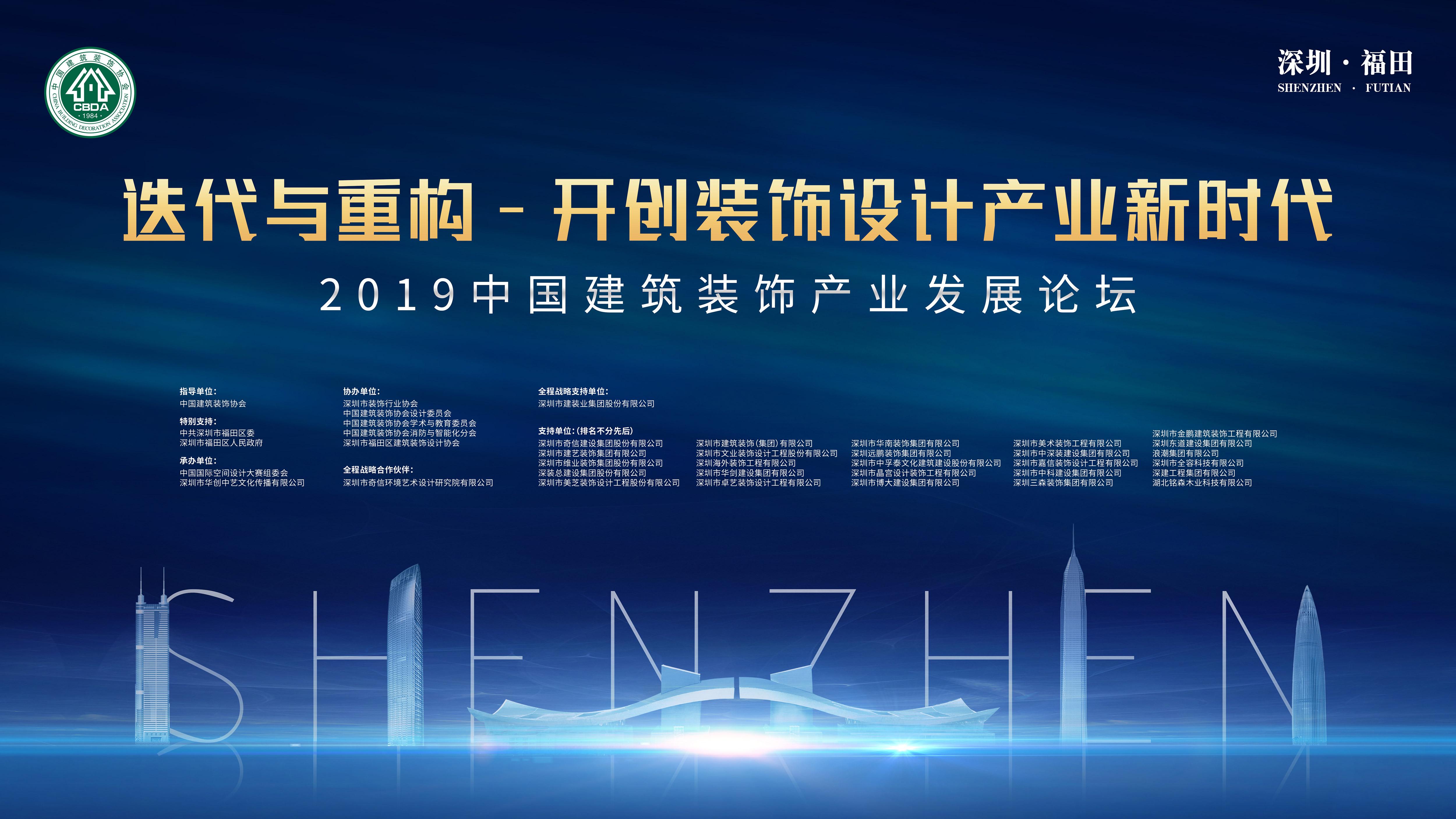 视频直播丨迭代与重构——开创装饰设计产业新时代 2019中国建筑装饰产业发展论坛