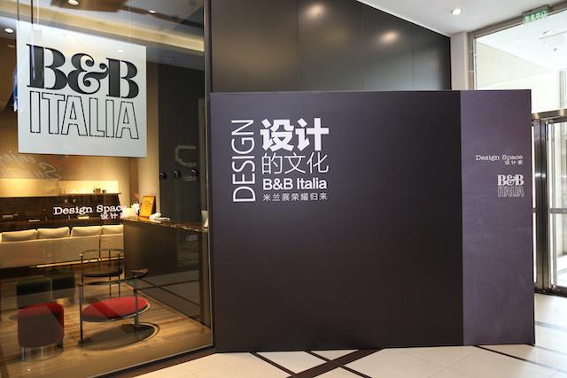 从B&B Italia出发,探寻意大利设计文化