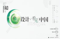 FAD·昆明︱孟也&Grace Chen:誰來拯救我們的審美?