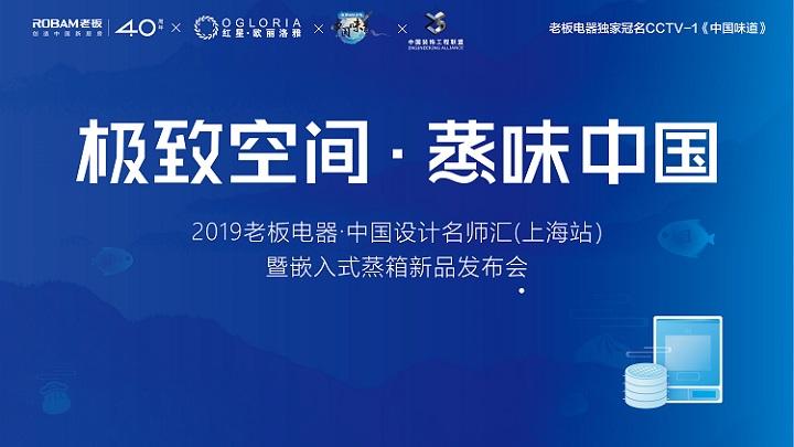 腾讯直播 | 2019老板电器·中国设计名师汇(上海站)暨嵌入式蒸箱新品发布会