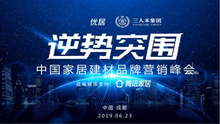 视频直播|2019逆势突围—中国家居建材品牌营销峰会