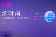 新時尚——ARIS睡眠&莫拉(北京)發布會完美啟幕