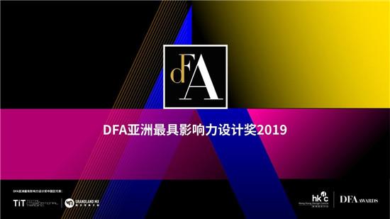 設計本攜手DFA亞洲最具影響力設計獎,助力亞洲設計走向國際