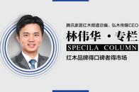 林伟华专栏   红木品牌得口碑者得市场