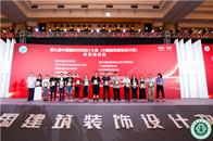 第九屆中國國際空間設計大賽揭曉 設計湘軍載譽歸來