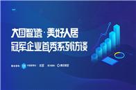 大国智造·美好人居 | 皇派朱福庆:聚焦设计&科技 开启行业新赛道