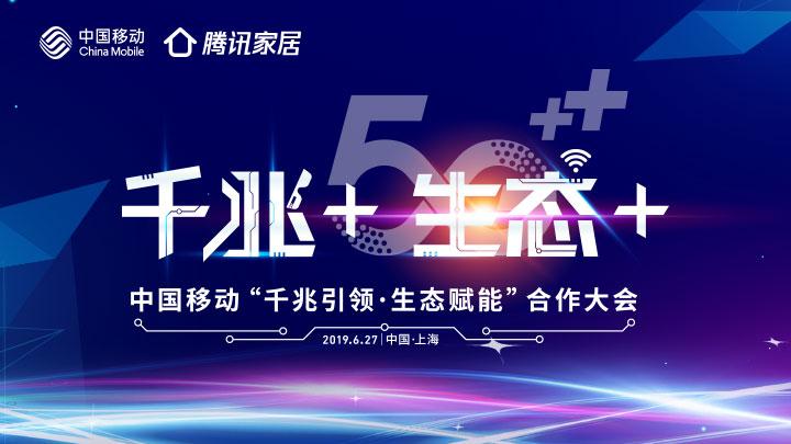 腾讯直播|探索千兆生态  中国移动合作大会正式启幕