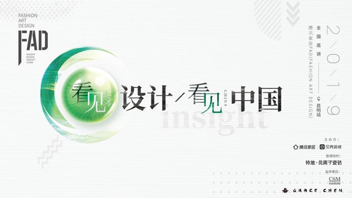 视频直播︱FAD·昆明 孟也&Grace Chen:谁来拯救我们的审美?