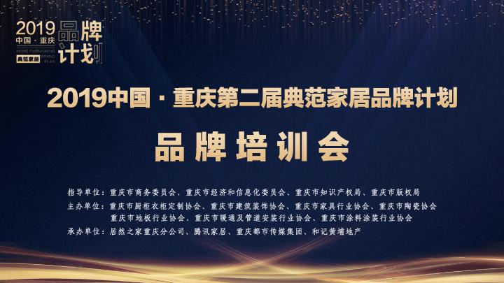 腾讯直播|2019年中国·重庆第二届典范家居品牌计划品牌培训会