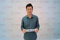 星杰姚鑫:贴近消费者装修需求,升级推出全案装修系统