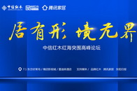 """中信红木7月又有大动作,新品牌""""居境""""将隆重发布"""