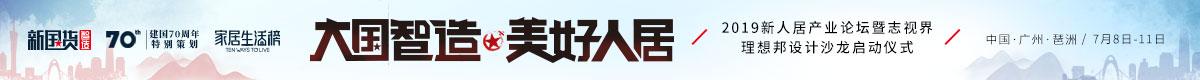 2019广州建博会