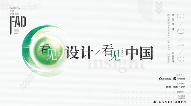 騰訊家居直播丨FAD昆明站 · 生活 · 美學交流晚宴