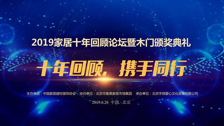 腾讯直播|2019家居十年回顾论坛会暨木门颁奖典礼