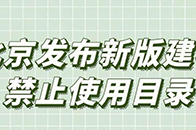 北京發布新版建材禁止使用目錄