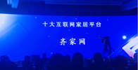 齊家網連續三年獲評年度十大互聯網家居平臺