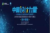 """商會&中國建博會吹響""""設計""""集結號!"""