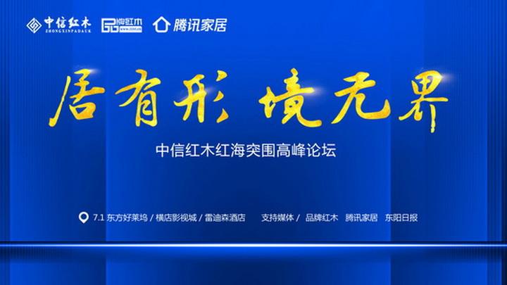 騰訊直播丨中信紅木紅海突圍高峰論壇
