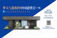 7月中國建博會(廣州),見證夢天水漆木作再次引領行業
