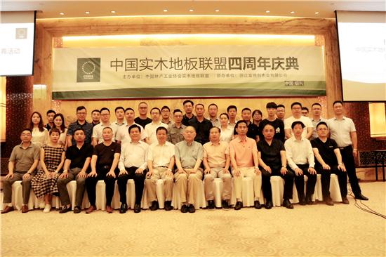 一切為了消費者點贊 | 中國實木地板聯盟四周年慶