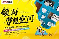2019廣州建博會|領尚夢想空間 精彩亮點搶先看