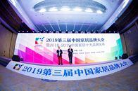 中國家居十大品牌公布!業之峰裝飾和全包圓榮獲兩項殊榮