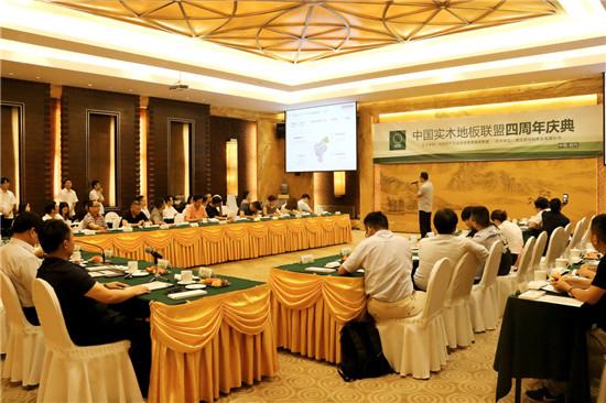 中國消費者點贊品牌 | 梵·戴克地板出席中國實木地板聯盟四周年慶