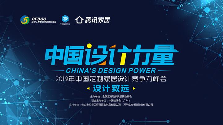 視頻直播|2019中國定制家居設計競爭力峰會